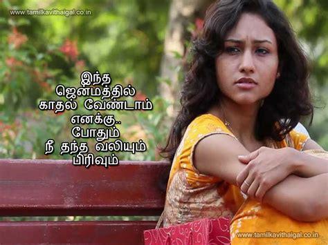 tamil kavithai with tamil tamil kavithai images tamil kavithaigal