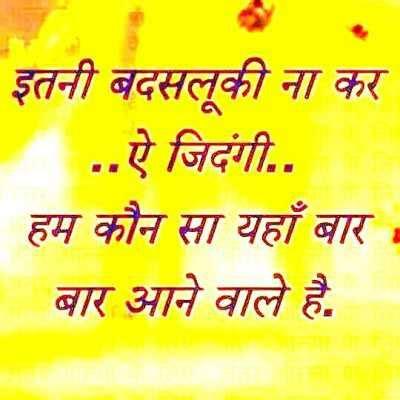 wallpaper whatsapp in hindi itna badsluki naa kr ae zindagi poetrytadka