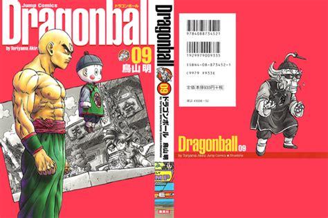 Reon Comic Volume 09 ドラゴンボール and ドラゴン on