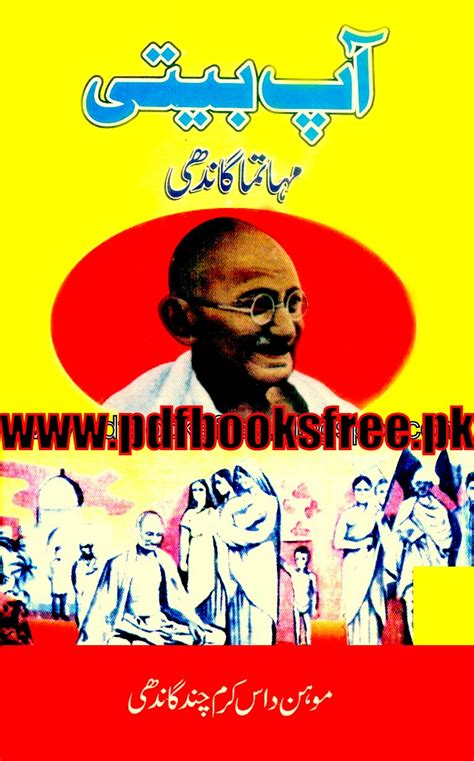 biography of mohandas karamchand gandhi pdf gandi urdu kahaniyan