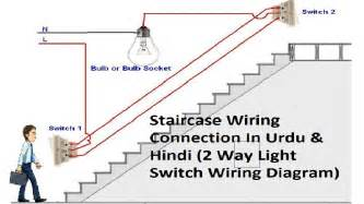 2 way light switch wiring staircase wiring connections in urdu