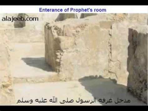 biography of hazrat muhammad sm house of prophet muhammad saw youtube