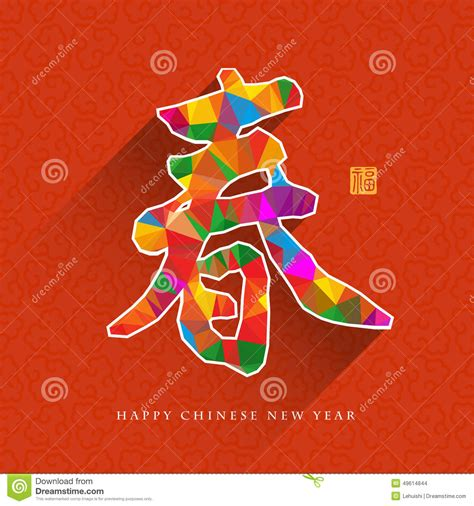 design year meaning chinese new year traditional greeting card design with low