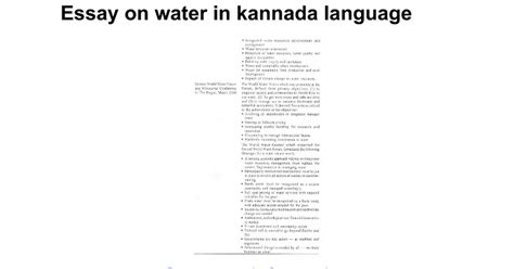 Language Essay Topics by Essay Writing Topics In Kannada Language
