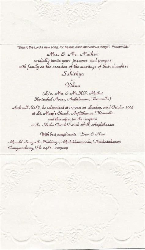 i cordially invite you all to my wedding wedding invitations