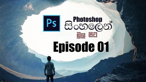photoshop tutorials pdf in sinhala photoshop basic ep 01 photoshop tutorial sinhala ඉත
