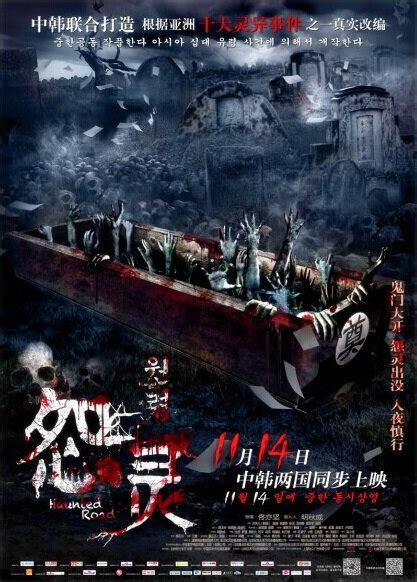 Film China Haunted Road | photos from haunted road 2014 movie poster 2