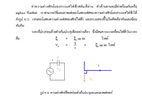 inductive kickback of motor inductive kickback calculation 28 images figure 15