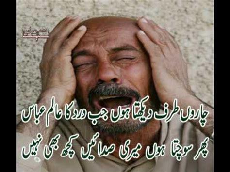 day song urdu teri ataon ke samne best urdu poetry tanha abbas sad
