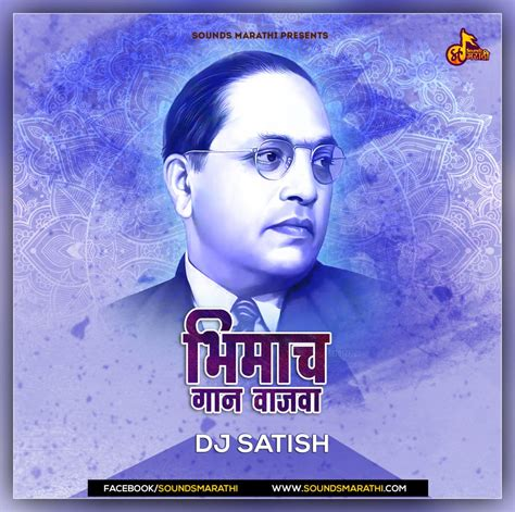 download mp3 dj gana bhimacha gana vajva dj satish remix soundsmarathi com