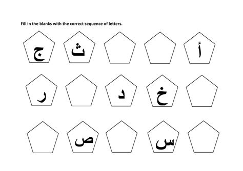 Letter In Arabic arabic alphabet worksheets activity shelter