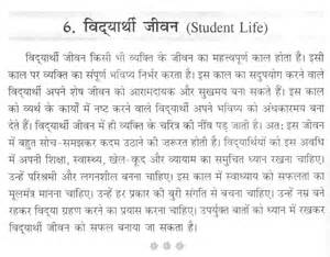 Student Is Golden Essay by Paragraph On Student In