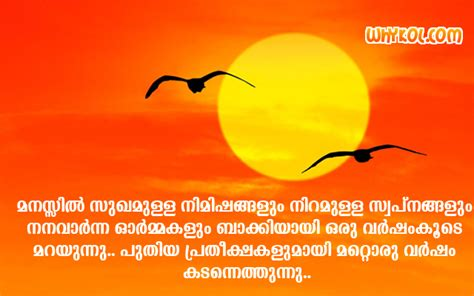 Wedding Anniversary Quote In Malayalam by 1st Wedding Anniversary Wishes For Husband In Malayalam