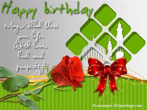Islamic  Ee  Birthday Ee  Greetings M