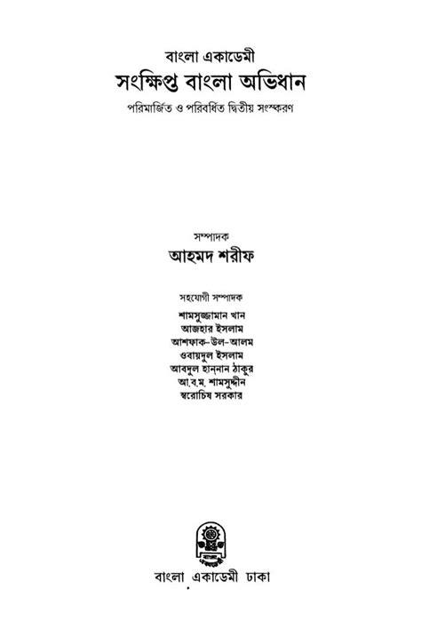 Bangla academy Bengali to Bengali dictionary | Dictionary