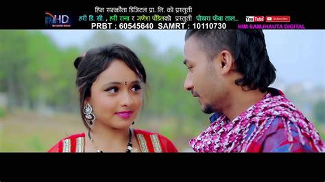 song nepali new nepali lok dohori song 2073 2016 pokhara fewa taal