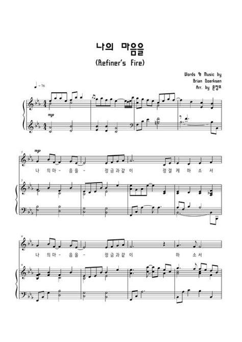악보 게시판 > Brian Doerksen - 나의 마음을(Refiner's Fire) (피아노+4부