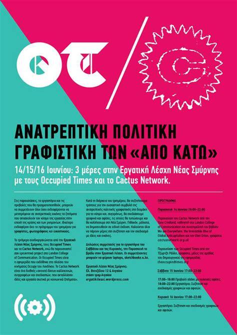 werkstatt poster occupy poster workshop in greece occupy design uk