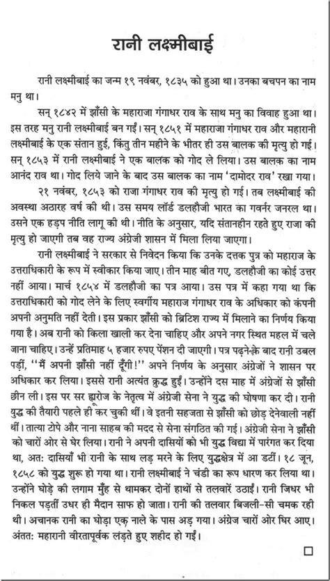 biography in hindi com biography of rani laxmibai in hindi language