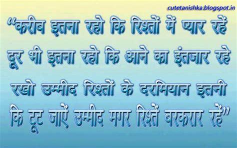 hindi shayari image kareeb shayari in hindi with image lovely hindi shayari