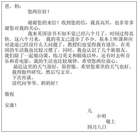 chinese letter format ferraricaliforniaorg