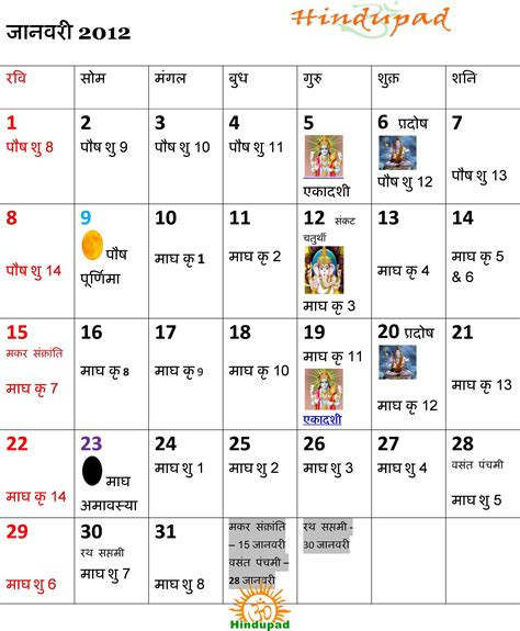 lala ramsarup calendar