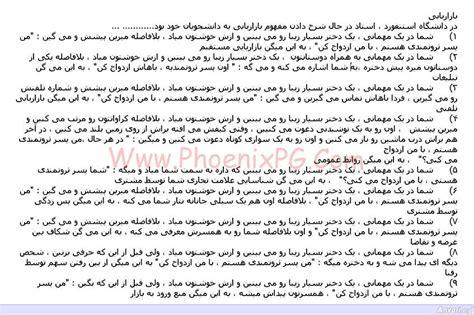 chat room bia2 chat dost yabi irani software