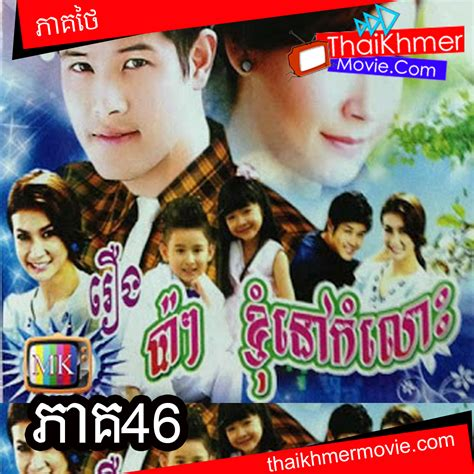 film thailand sweet 20 related keywords suggestions for khmer thai movie 2014