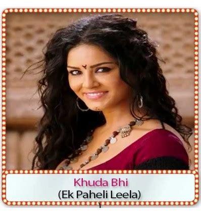 download mp3 from ek paheli leela khuda bhi karaoke ek paheli leela karaoke download