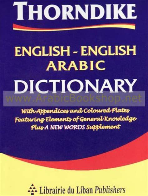 english german dictionary free download full version english arabic dictionary free download