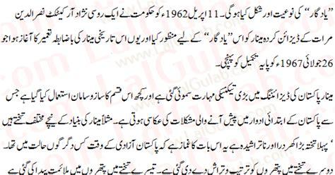 Minar E Pakistan Essay by Minar E Pakistan Essay Urdu Minar E Pakistan Mazmoon Urdu Essay Mazmoon Urdu Speech Notes