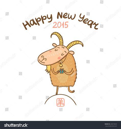 new year sheep gift sheep holding gift stock vector