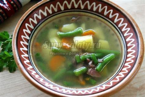Суп со спаржевой фасолью рецепт с фото