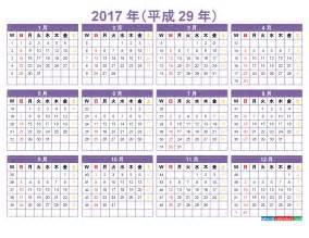 カレンダー2017無料 平成29年 年間カレンダー印刷