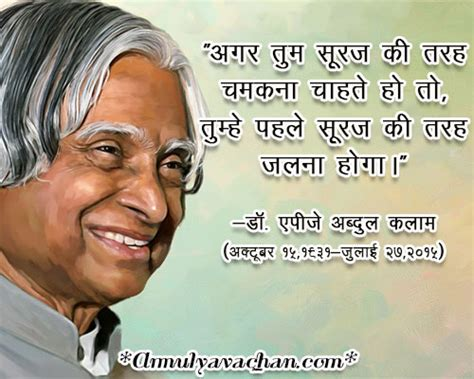 abdul kalam biography in hindi download apj abdul kalam biography by download search results