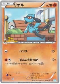 Blizzard Gift Card Sale - riolu hail blizzard 33 pokemon card