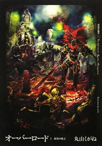 overlord vol 6 light novel the of the kingdom part ii overlord 2 the warrior lndb info the light novel
