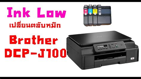 brother dcp j100 ink reset ink low brother dcp j100 teebenzene youtube