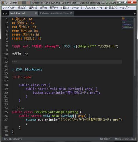 sublime text 3 themes markdown sublime text で markdown を快適にする3つのパッケージ 情報系大学院生のwebメモ