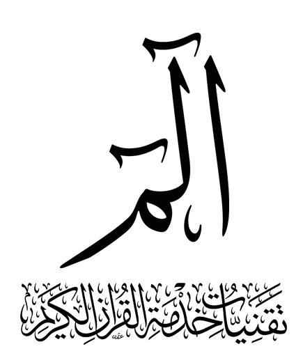 makna film alif lam mim inilah rahasiya huruf alif lam mim dalam alquran yang