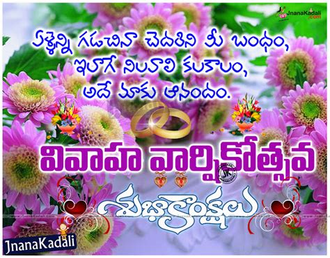 Wedding Anniversary Wishes In Language by Marriage Day Quotes Greetings In Telugu Language Jnana