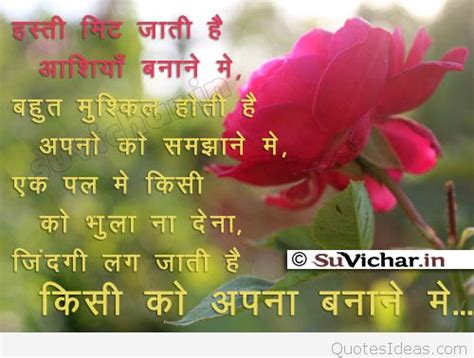 images of love with quotes in hindi love hindi quotes best sad hindi love quotes images