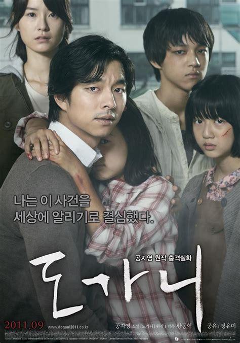 korean biography movie silenced 도가니 the controversial true life story