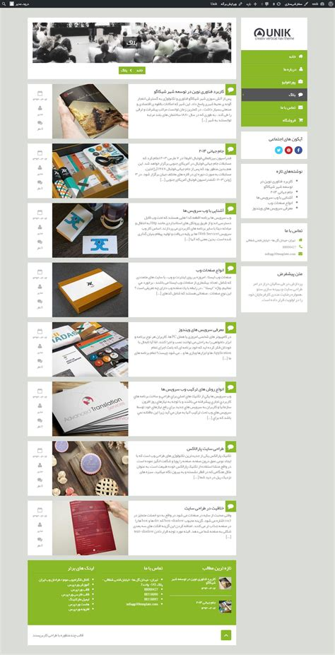 theme wordpress unik unik قالب وردپرس