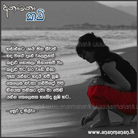 Anniversary Nisadas by Sinhala Poems About Friendship Car Interior Design
