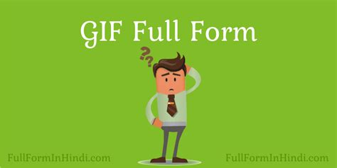 Mba Ka Form Kya Hai by Gif Form In ग फ क क य मतलब ह त ह