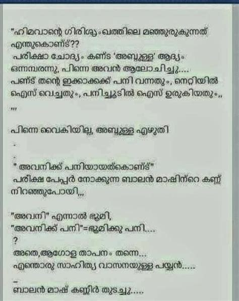 comedy film quiz questions and answers malayalam funny facebook photo comments funny malayalam