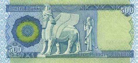 Blus Dinar banknote in circulation iraq
