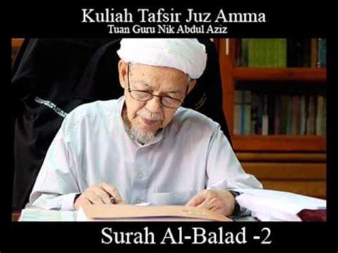 Tafsir Al Qurthubi Jil 2 kuliyah tafsir juz amma surah al balad 2 2