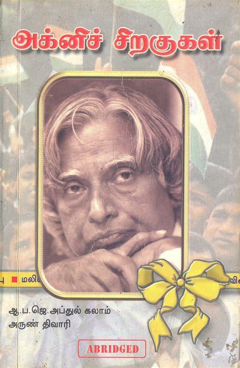biography book of apj abdul kalam agni siragugal wings of fire an autobiography of apj